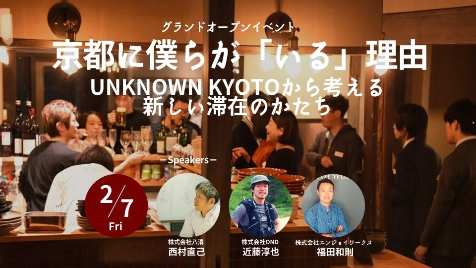 <グランドオープンイベント>京都に僕らが「いる」理由~UNKNOWN KYOTO から考える新しい滞在のかたち~