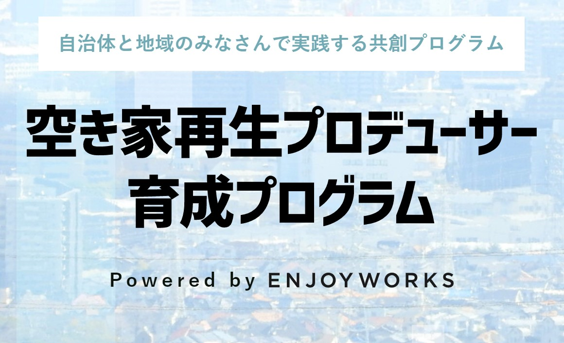 『空き家再生プロデューサー育成プログラム』参加自治体募集 説明会