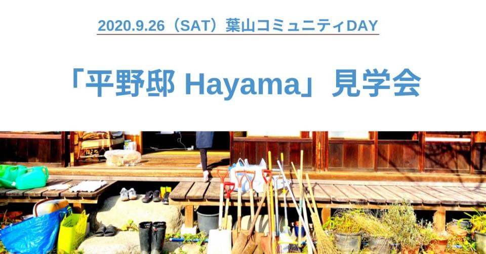【現地開催】「平野邸 Hayama」見学会