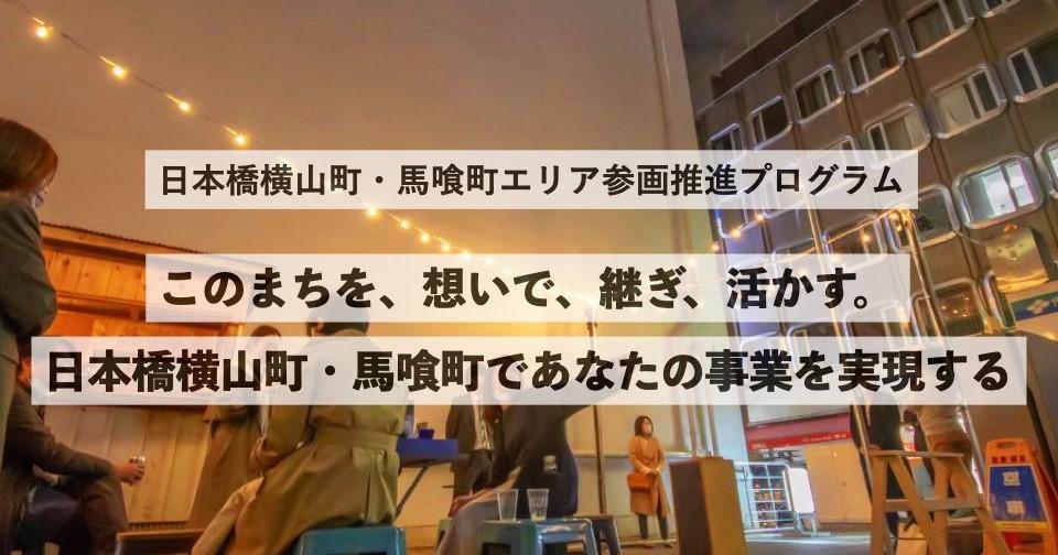 「日本橋横山町・馬喰町エリア参画推進プログラム」イベント情報