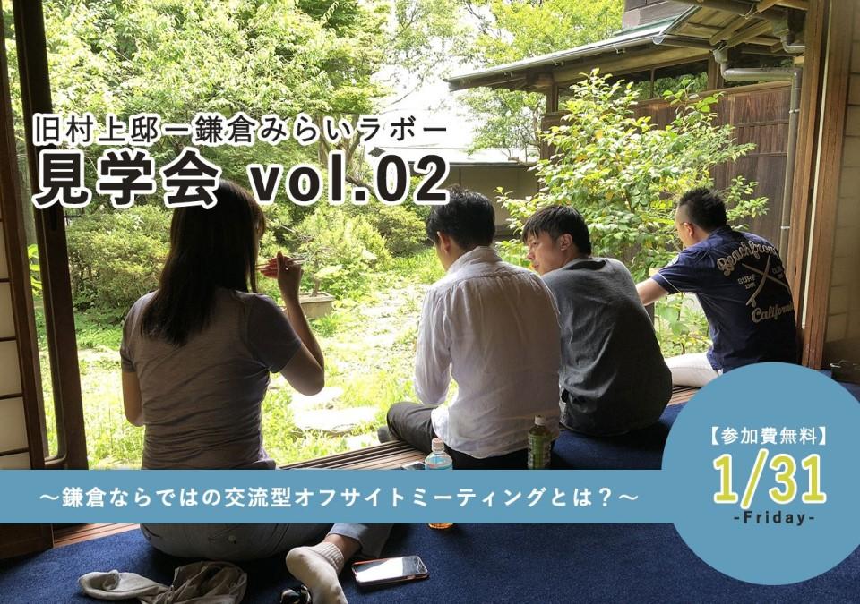 旧村上邸見学会vol.2~鎌倉ならではの交流型オフサイトミーティングとは?~
