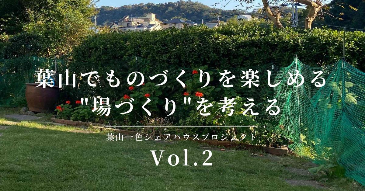 葉山一色シェアハウス Vol.2 葉山でものづくりを楽しめる「場づくり」を考える