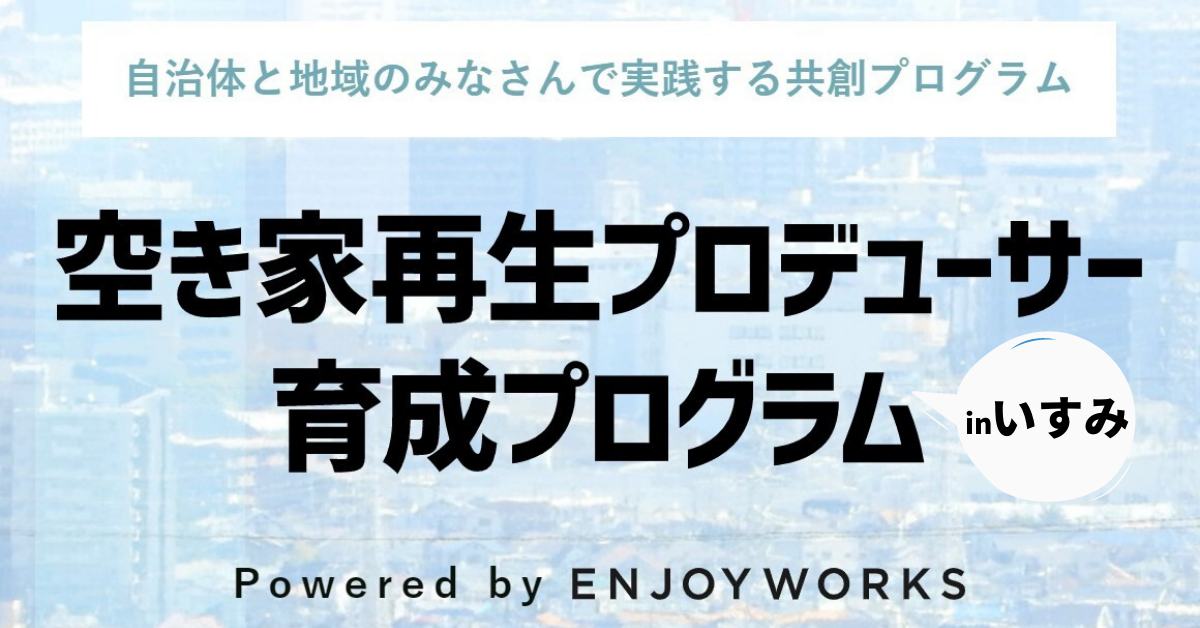 12/19・20「空き家再生プロデューサー育成プログラムinいすみ」開催!