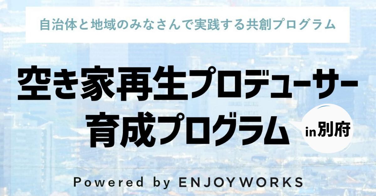 12/12・13 空き家再生プロデューサー育成プログラムin別府