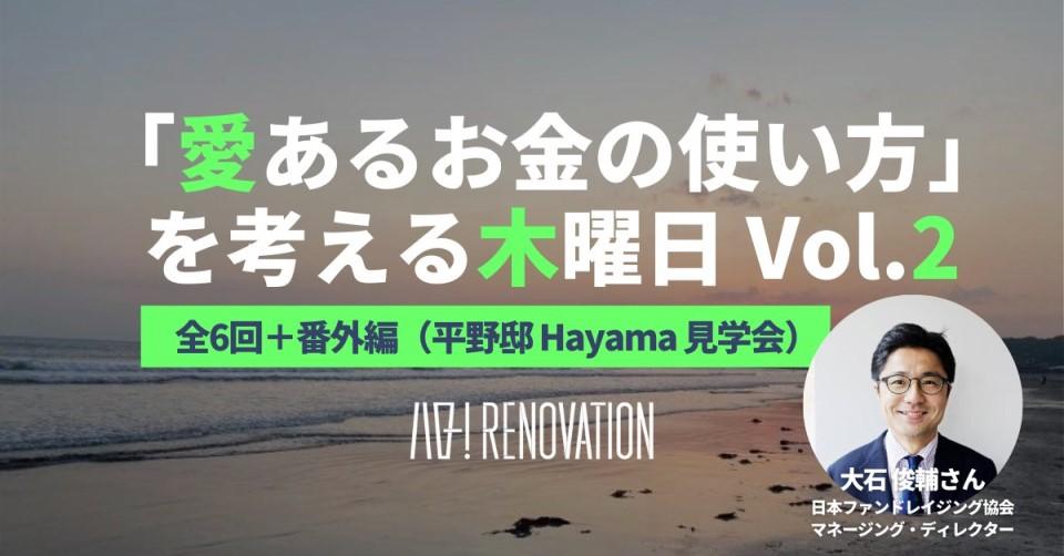 「愛あるお金の使い方」を考える木曜日 Vol.2【全6回+番外編(平野邸 Hayama 見学会)】