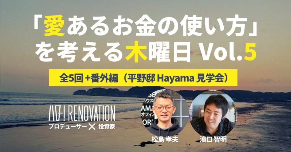 「地域活性とコミュニティ投資」愛あるお金の使い方 を考える木曜日 Vol.5【全5回 番外編(平野邸 Hayama 見学会)】