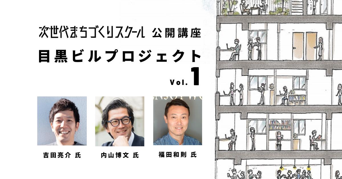 「コロナ時代、東京の仕事場が変わる」目黒ビルプロジェクトvol.1|次世代まちづくりスクール公開講座