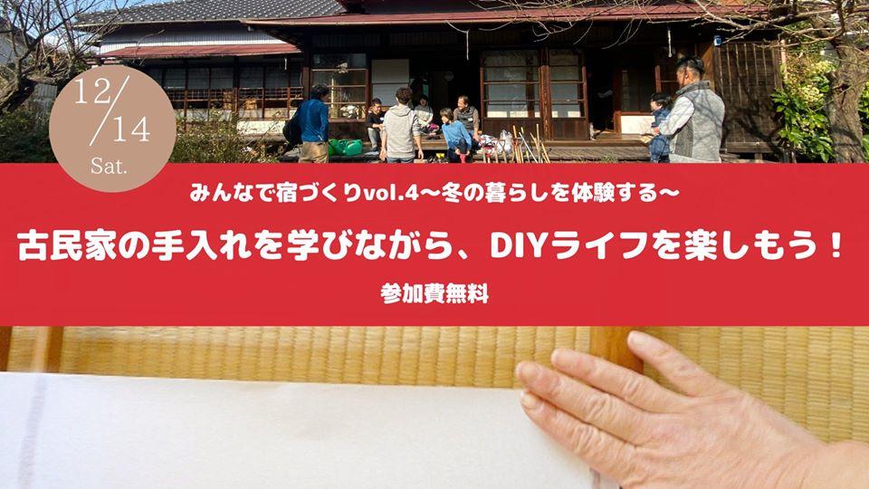 <葉山堀内>みんなで宿づくりvol.4古民家の手入れを学びながら、DIYライフを楽しもう!