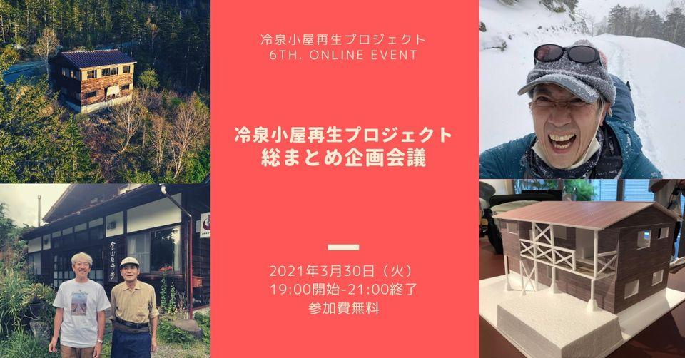 冷泉小屋再生プロジェクト 総まとめ会議