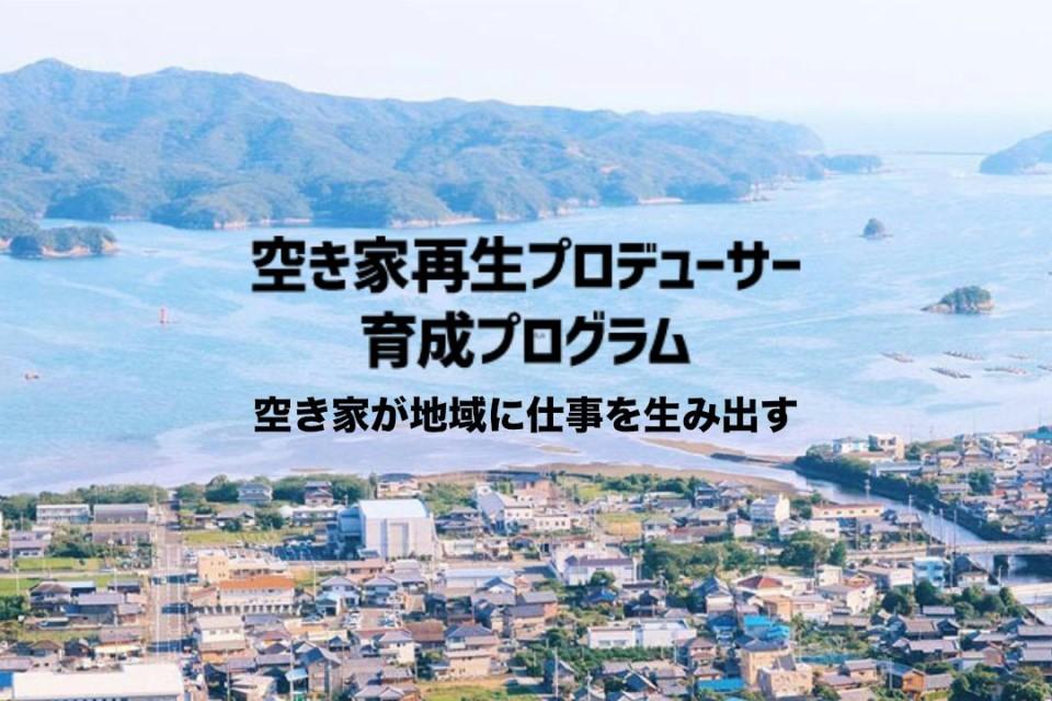 空き家再生プロデューサーと変えるまちづくり~三重県南伊勢町からの最新報告~