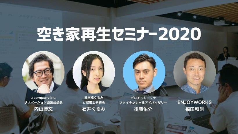 空き家再生セミナー2020 in東京【参加無料】