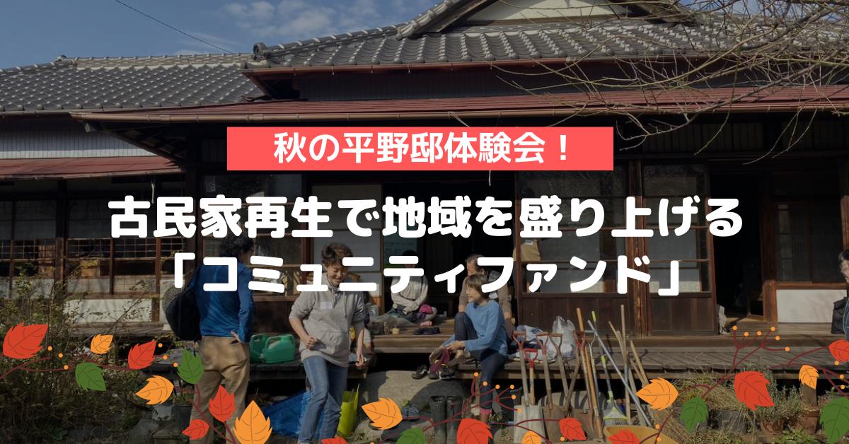 秋の平野邸体験会!古民家再生で地域を盛り上げる「コミュニティファンド」