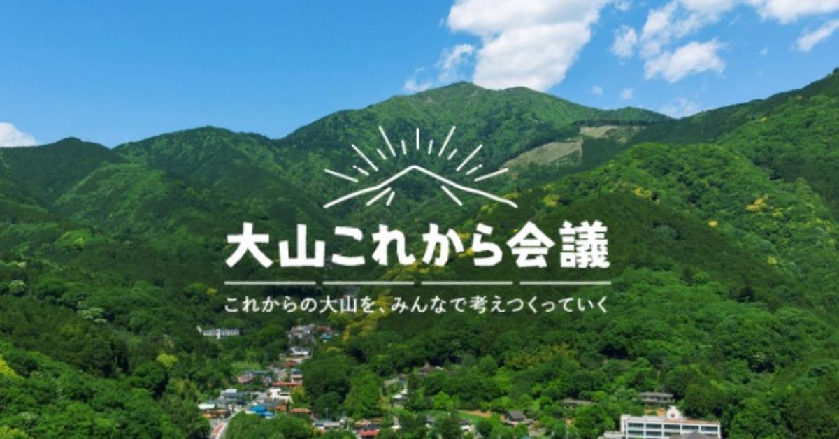 <参加無料>12/15(土)大山これから会議オンラインイベント<br>「みんなで考えよう 新たな大山の可能性」
