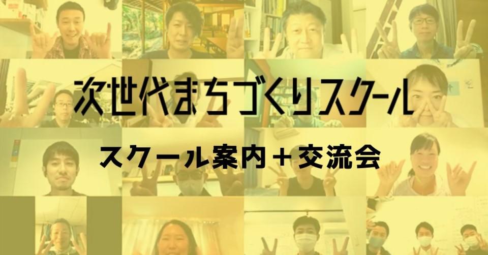 次世代まちづくりスクール案内+交流会 (2・3月開催)