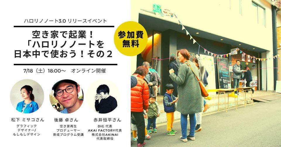 空き家で起業!「ハロリノノートを日本中で使おう!」 その2