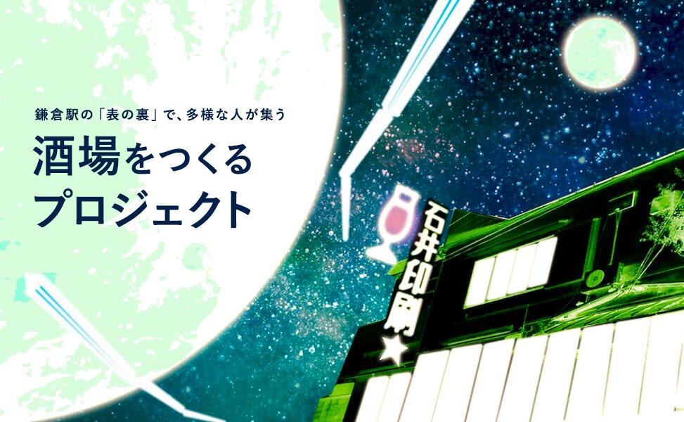 鎌倉酒場づくりファンド 1号
