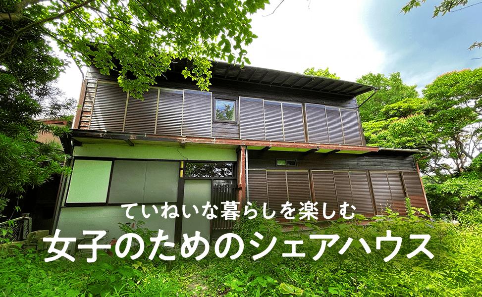 0円! RENOVATION #1 鎌倉雪ノ下ファンド