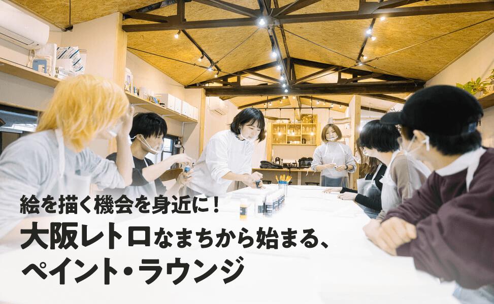 大阪府空堀のアート事業づくりファンド