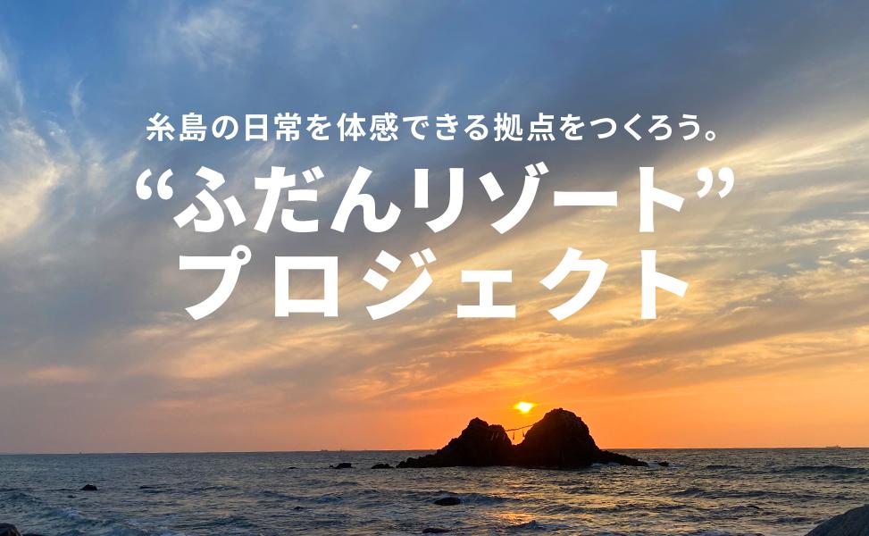 福岡・二見ヶ浦 エコツーリズムファンド