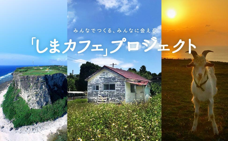 粟国「しまカフェ」プロジェクト