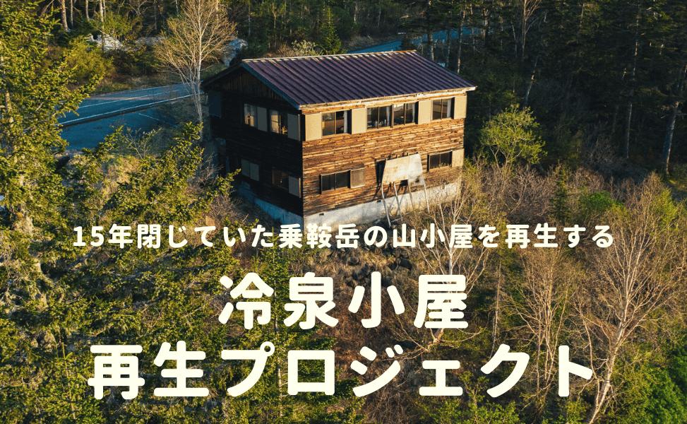 長野県乗鞍の山小屋再生ファンド