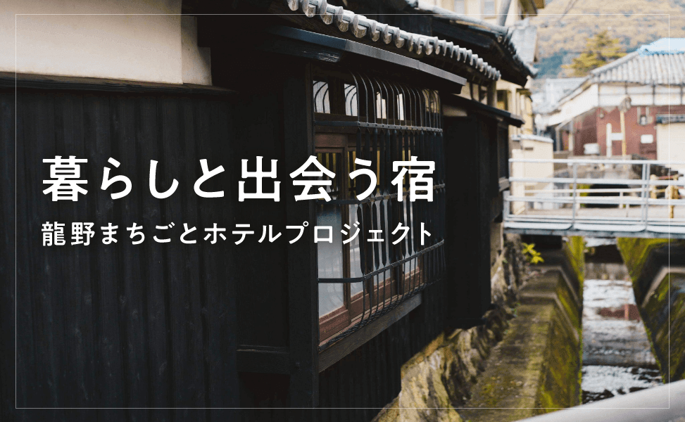 城下町「龍野」エリア再生ファンド(募集予定)