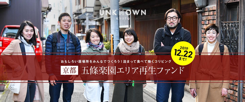 京都五条楽園